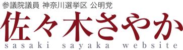 参議院議員 神奈川選挙区 公明党 佐々木さやか 公式サイト