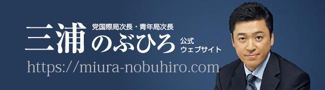 三浦のぶひろ公式ウェブサイト